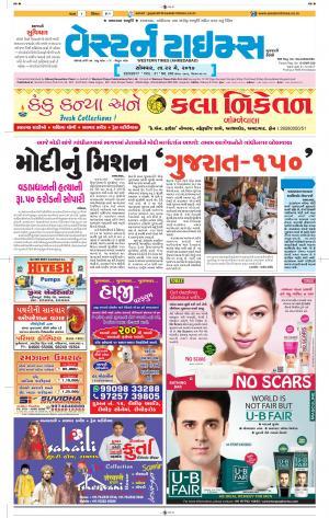 Ahmedabad (Evening Gujarati)