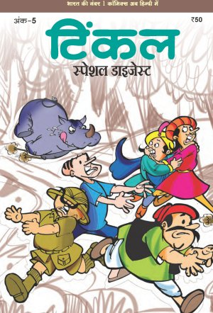 TINKLE HINDI SPECIAL DIGEST - Read on ipad, iphone, smart phone and tablets.