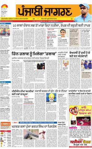Malwa : Punjabi jagran News : 23rd May 2017