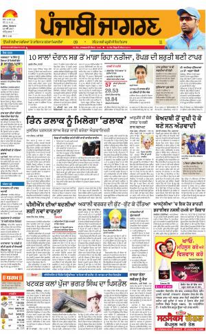 Amritsar : Punjabi jagran News : 23rd May 2017