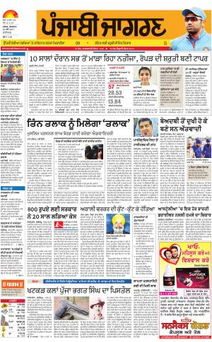 Chandigarh : Punjabi jagran News : 23rd May 2017
