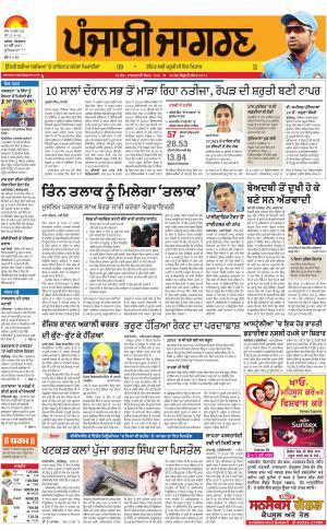 Jagraon : Punjabi jagran News : 23rd May 2017