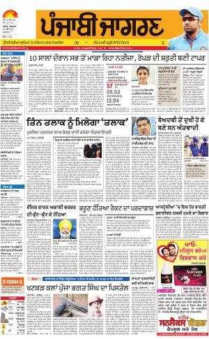JALANDHAR : Punjabi jagran News : 23rd May 2017