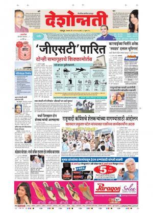 23th May Nagpur Main