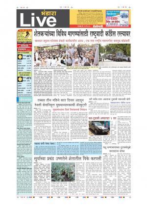 23th May Bhandara Live