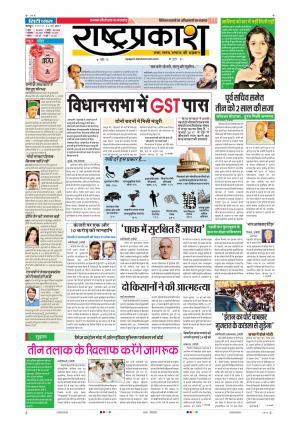 23th May Rashtraprakash