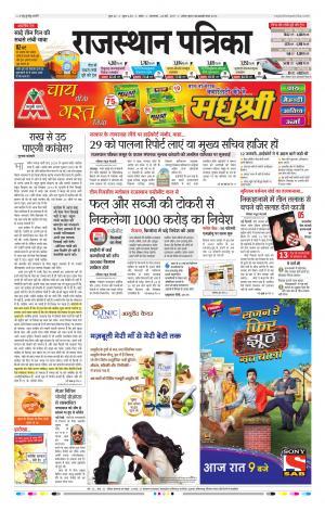 Kota  Patrika Epaper