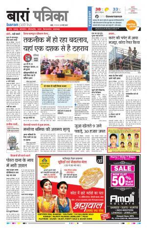 Baran Patrika Epaper