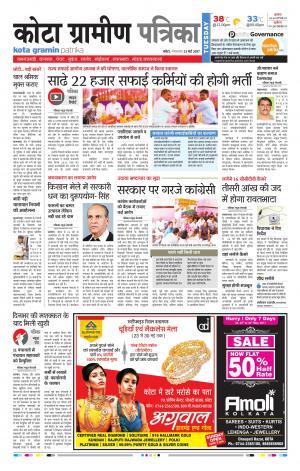 Kota Gramin Patrika Epaper