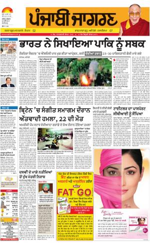 Chandigarh: Punjabi jagran News : 24th May 2017