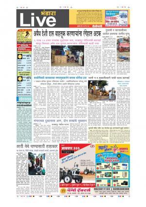 24th May Bhandara Live