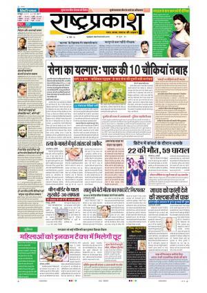 24th May Rashtraprakash