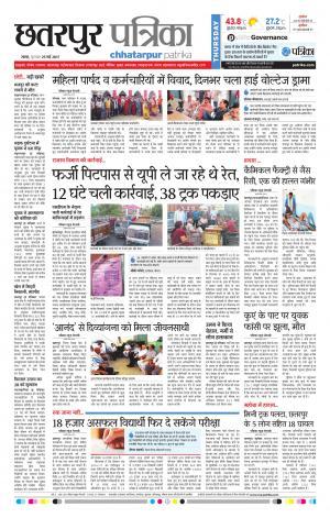 Patrika Chhatarpur