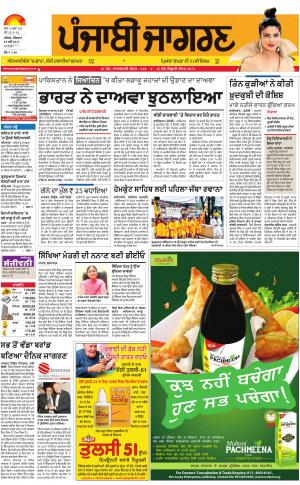Sangrur\Barnala : Punjabi jagran News : 25th May 2017