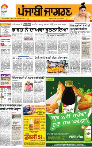Chandigarh : Punjabi jagran News : 25th May 2017