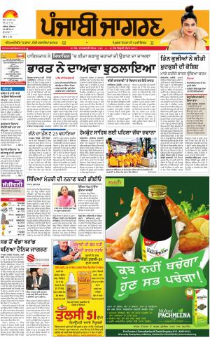 Hoshiarpur : Punjabi jagran News : 25th May 2017