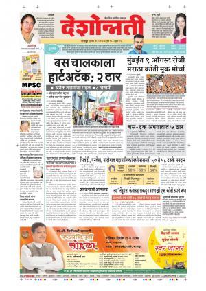 25th May Nagpur Main
