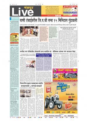 25th May Chandrapur Live