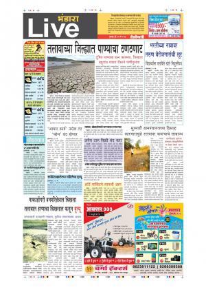 25th May Bhandara Live