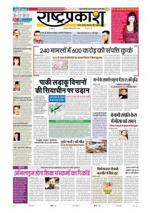 25th May Rashtraprakash