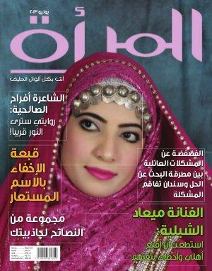 Al Mara June
