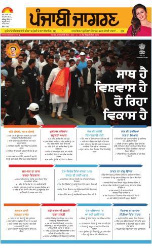 Amritsar : Punjabi jagran News : 26th May 2017