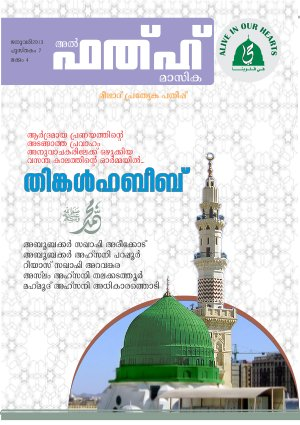 Al-Fathah Monthly - Read on ipad, iphone, smart phone and tablets.