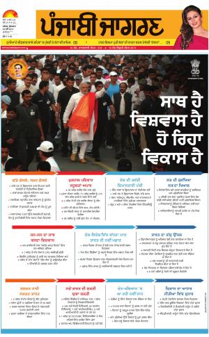 KAPURTHALA : Punjabi jagran News : 26th May 2017