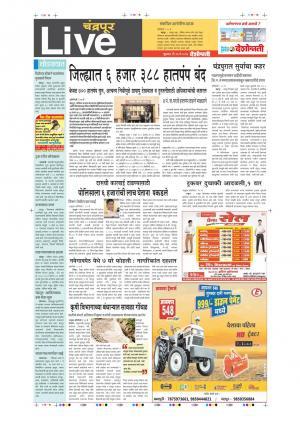 26th May Chandrapur Live