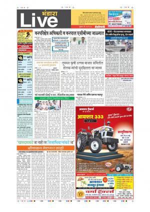 26th May Bhandara  Live