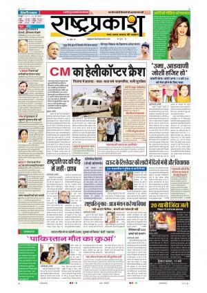 26th May Rashtraprakash