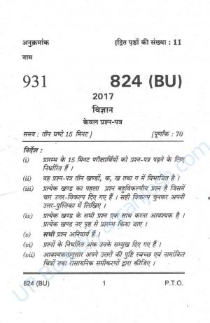 UP Board Science question paper 2017