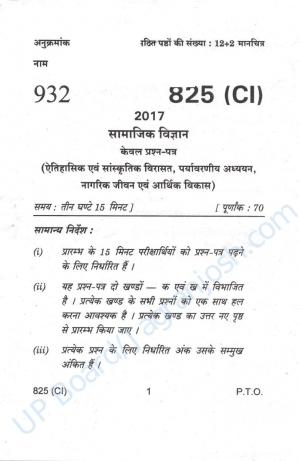 UP Board class 10th Social Science Question Paper 2017