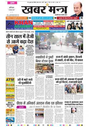 Santhal Edition
