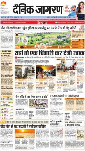 Gorakhpur Hindi ePaper, Gorakhpur Hindi Newspaper - InextLive