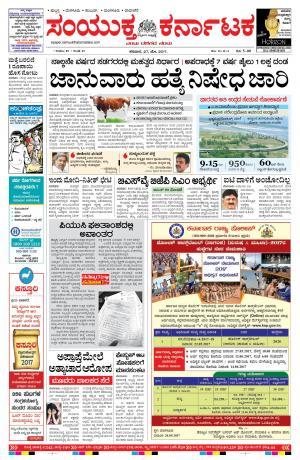 Samyukta Karnataka Hubballi ಸಂಯುಕ್ತ ಕರ್ನಾಟಕ ಹುಬ್ಬಳ್ಳಿ