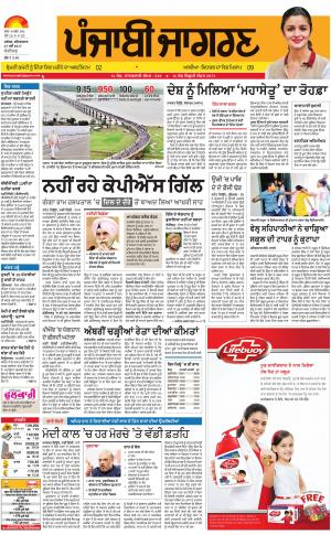 Chandigarh : Punjabi jagran News : 27th May 2017