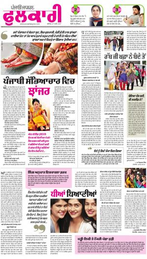 SUPPLEMENT : Punjabi jagran News : 27th May 2017