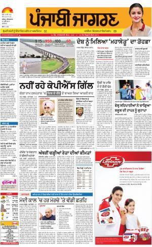 JALANDHAR : Punjabi jagran News : 27th May 2017