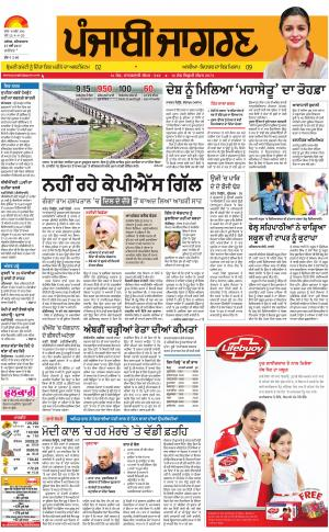 KAPURTHALA : Punjabi jagran News : 27th May 2017