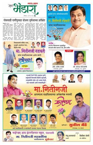 bhandra