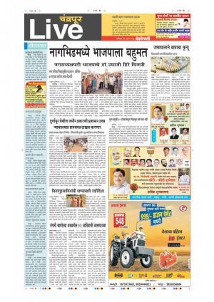 27th May Chandrapur