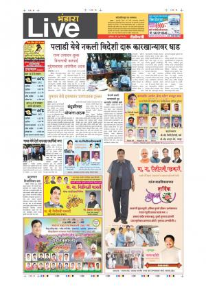 27th May Bhandara Live