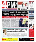 4PM News