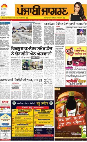 MOGA/FARIDKOT/MUKTSARPunjabi jagran News : 28th May 2017