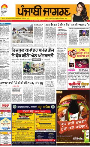 BATHINDAPunjabi jagran News : 28th May 2017