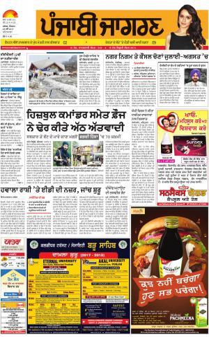 PATIALAPunjabi jagran News : 28th May 2017