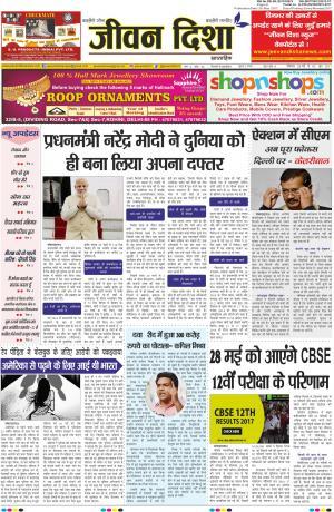 Jeevan Disha Weekly Hindi News Paper