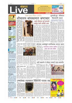 28th May Bhandara Live