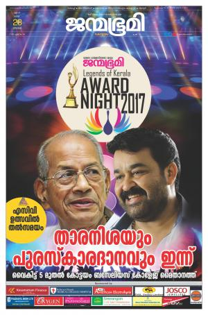 Legends of Kerala Award Night 2017